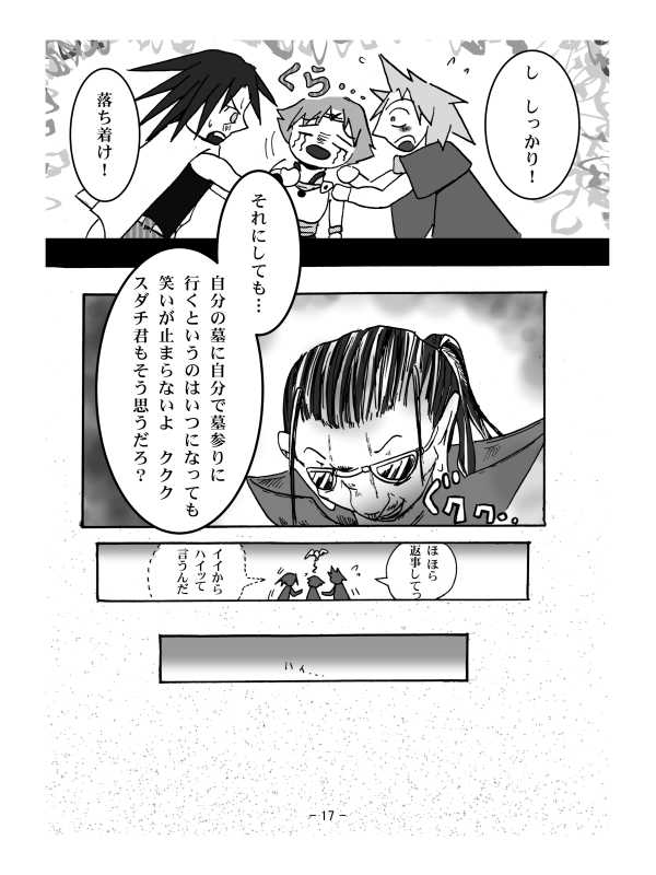 Site205: デーモン・ロータス(後編)
