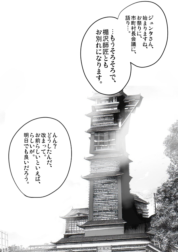 第85話 6月13日「ようこそ晴屋敷へ」