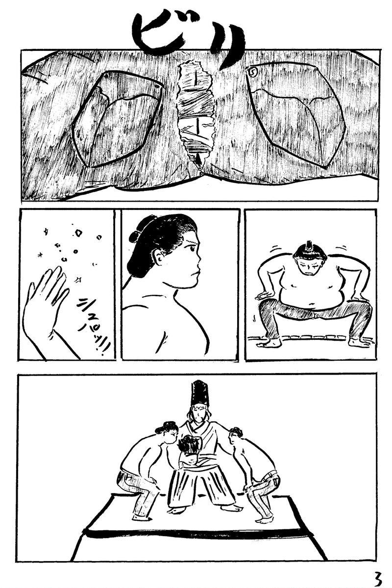 ジーパン力士