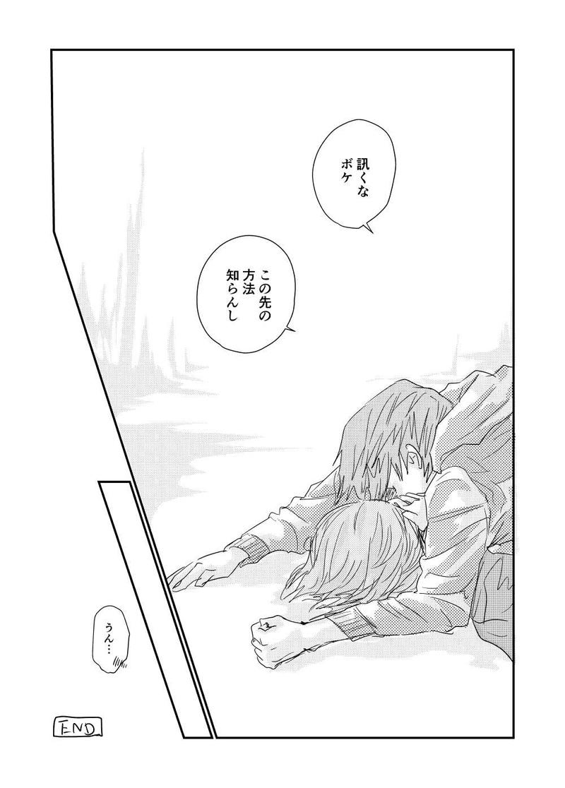 20.後日談【最終回】
