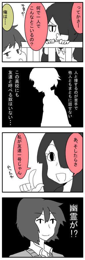 出会いの章