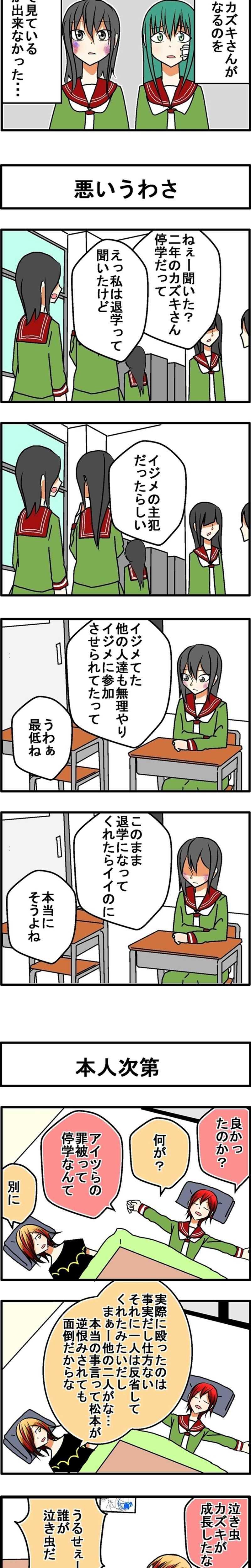#12「停学編」その3