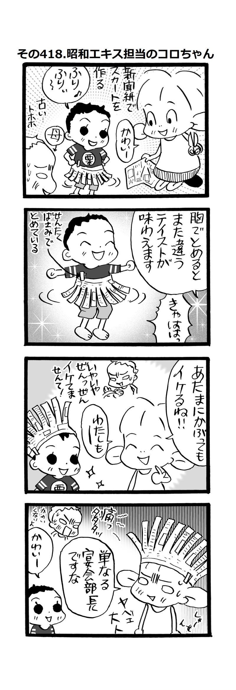 その418.昭和のエキス担当コロちゃん