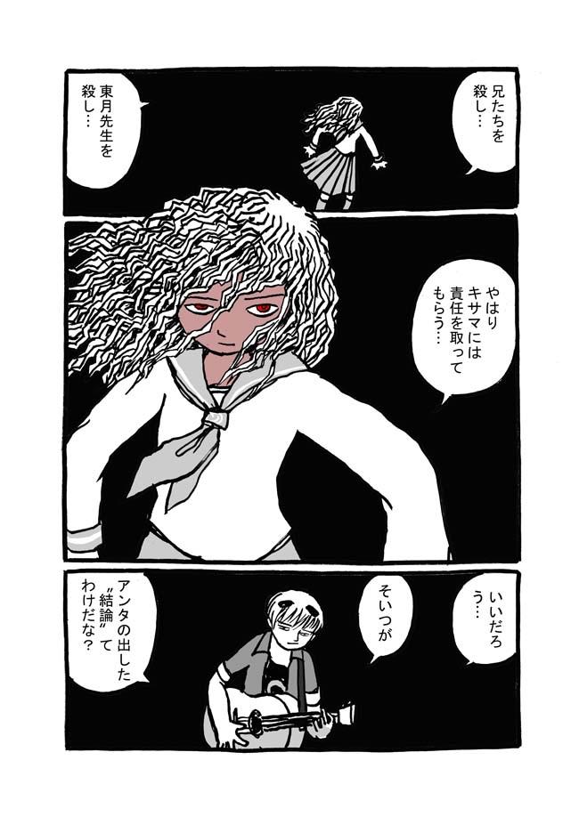 二十話目「001(ゼロゼロワン)」
