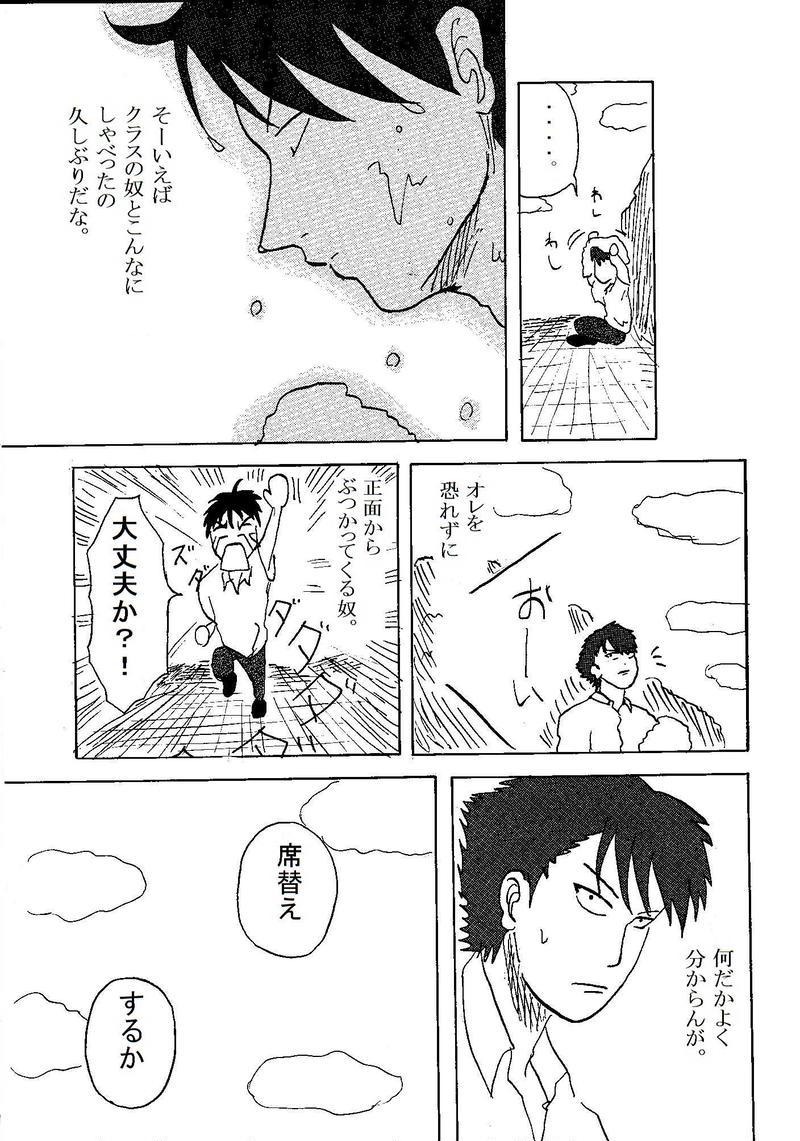 山田奮闘記~席替え編~