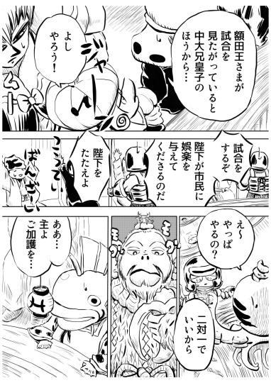 ローマ・コロシアム編 7