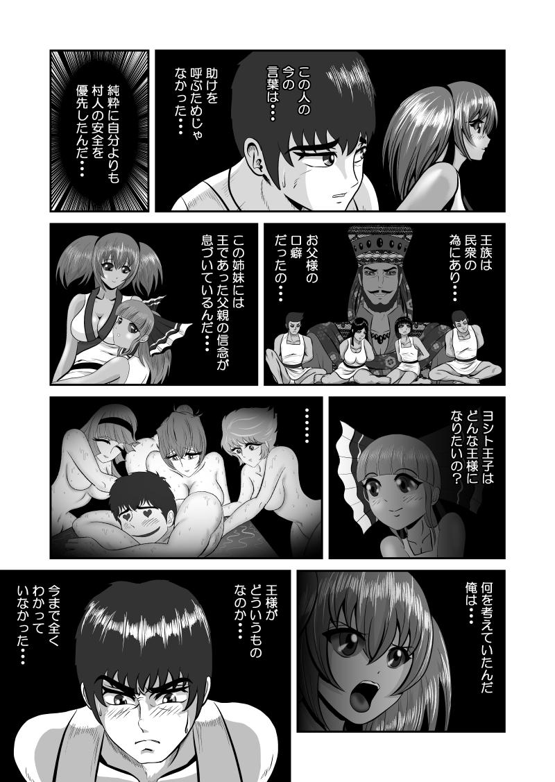 第64話 盤上の王女(6)