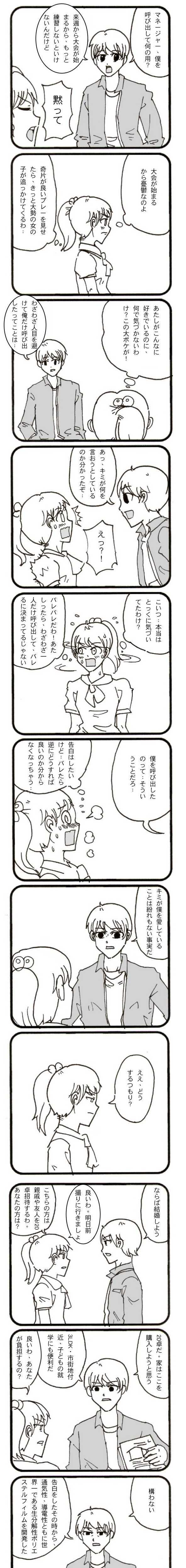 漫画-告白