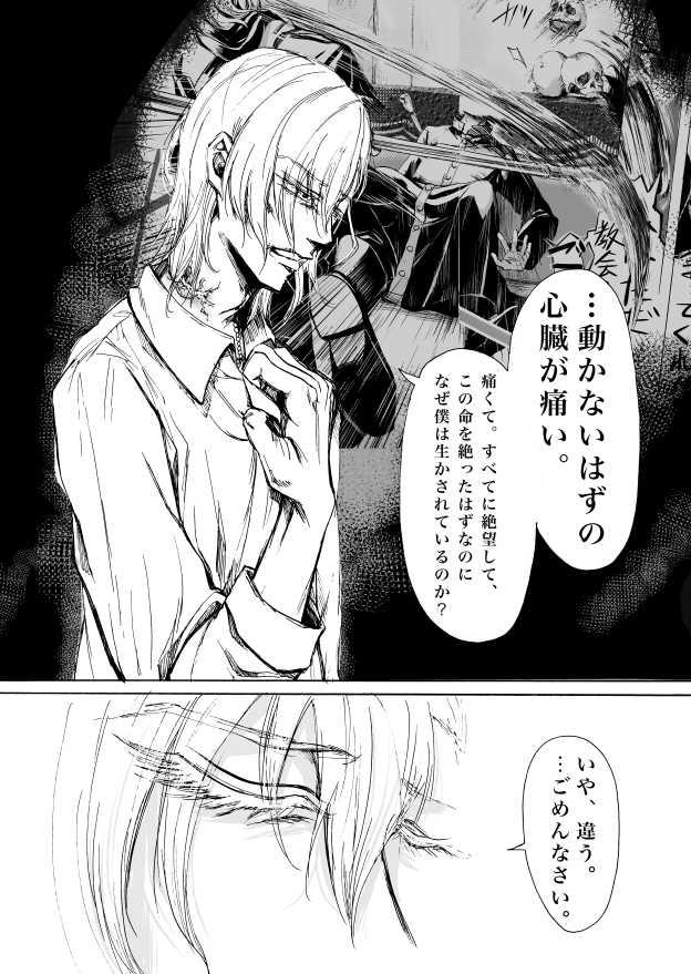 然る死神の噺【Ⅵ】
