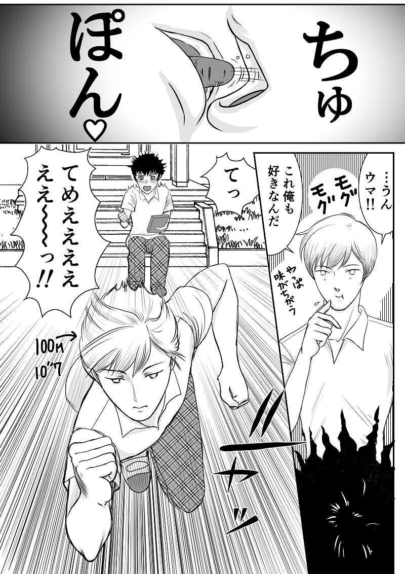 【BL】ランチタイム