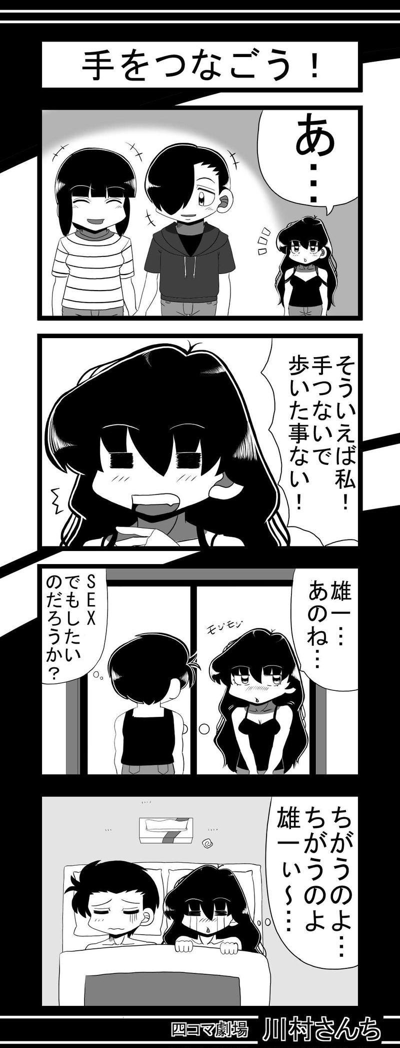 川村さんち 第106話