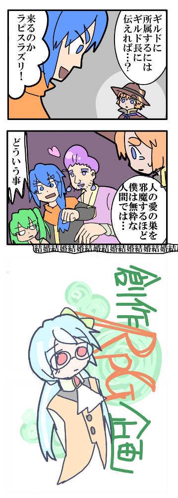 ダイダイ落書き漫画(ギルド加入まで)