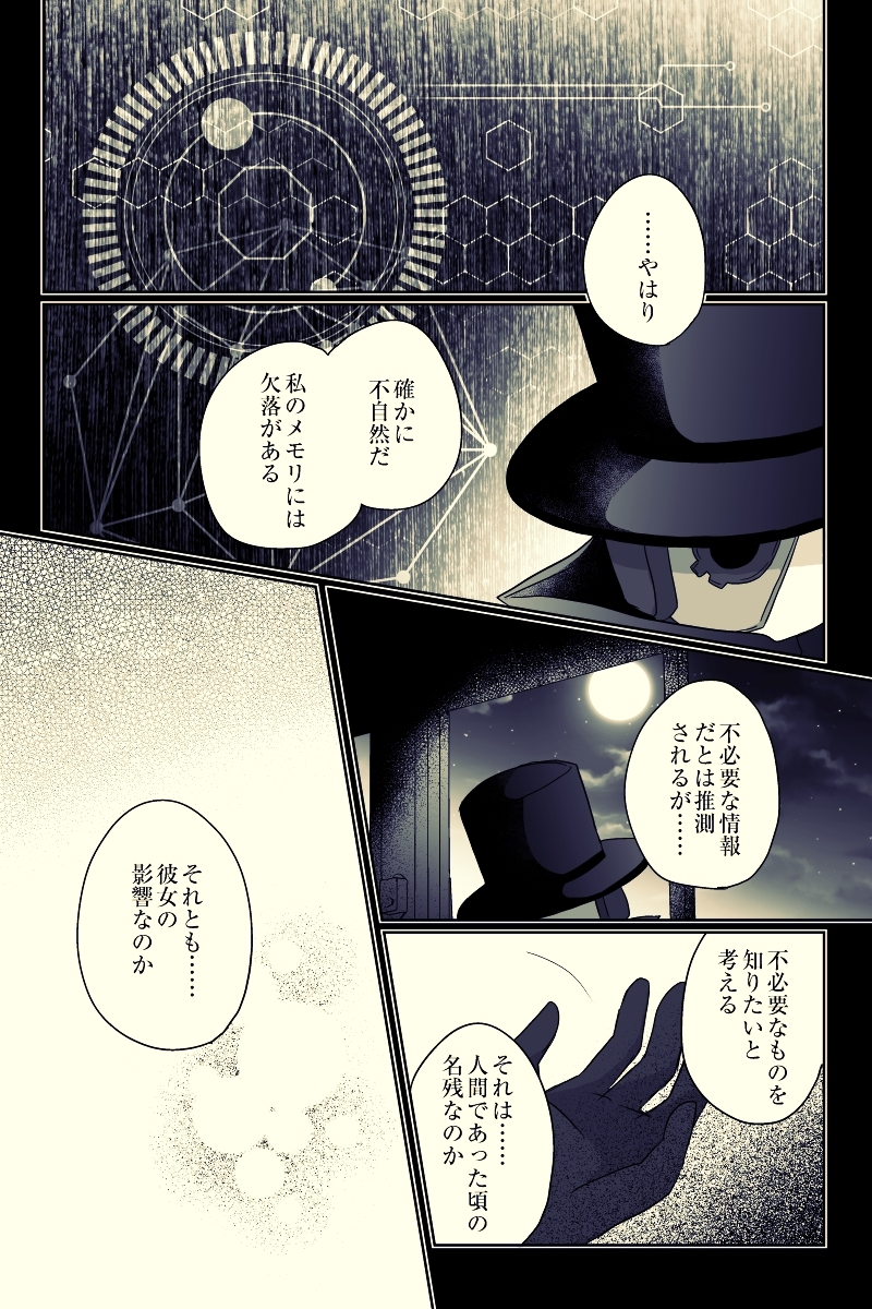 Episode-5 終点に灯す -1-