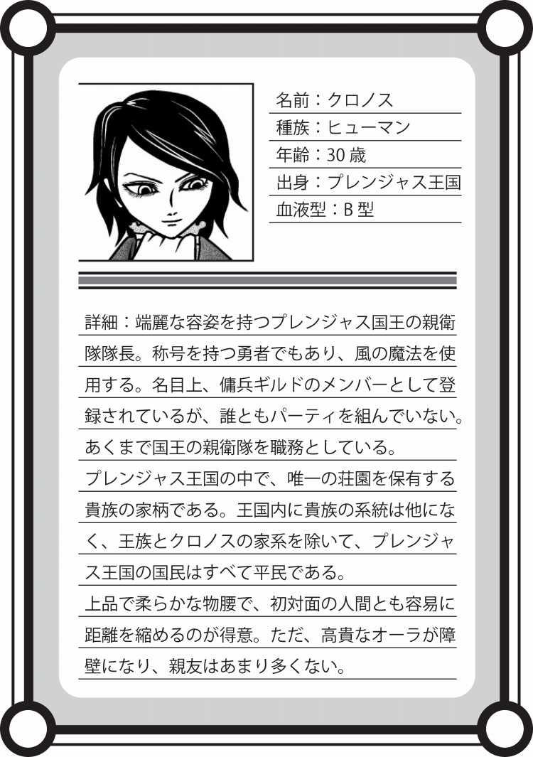 【キャラ紹介】クロノス