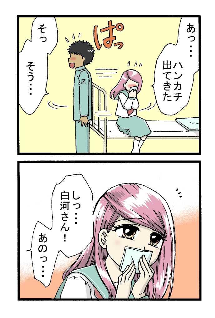 保健室にて