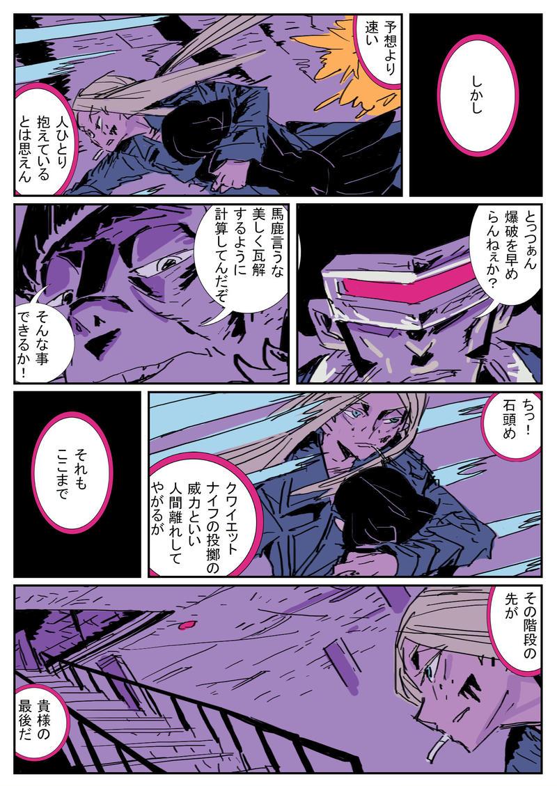 【Ms.Quiet】第五話
