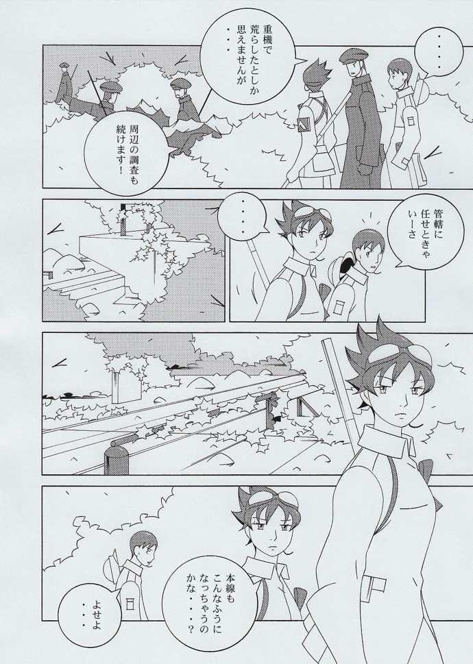 (第10話)廃止鉄道の夜