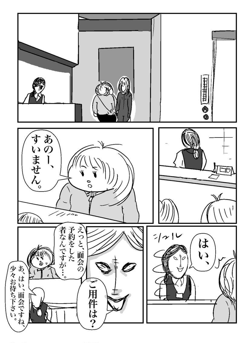 Departure(出発)