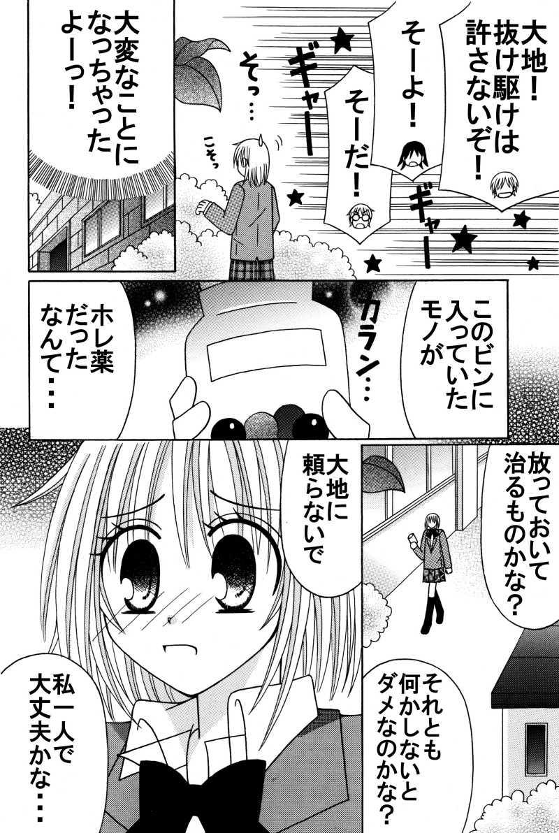 第9話:ホレ薬で大パニック!?(その2)