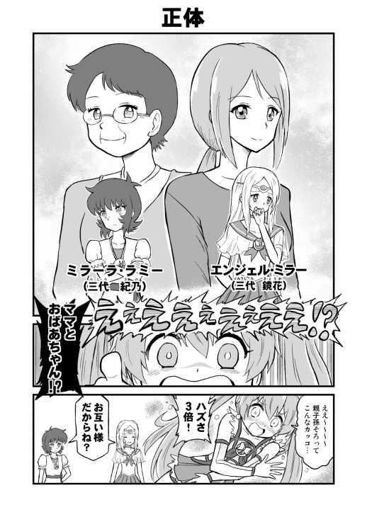 ミラキュート誕生編