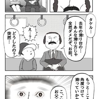 会社員 玖島川の日常 143