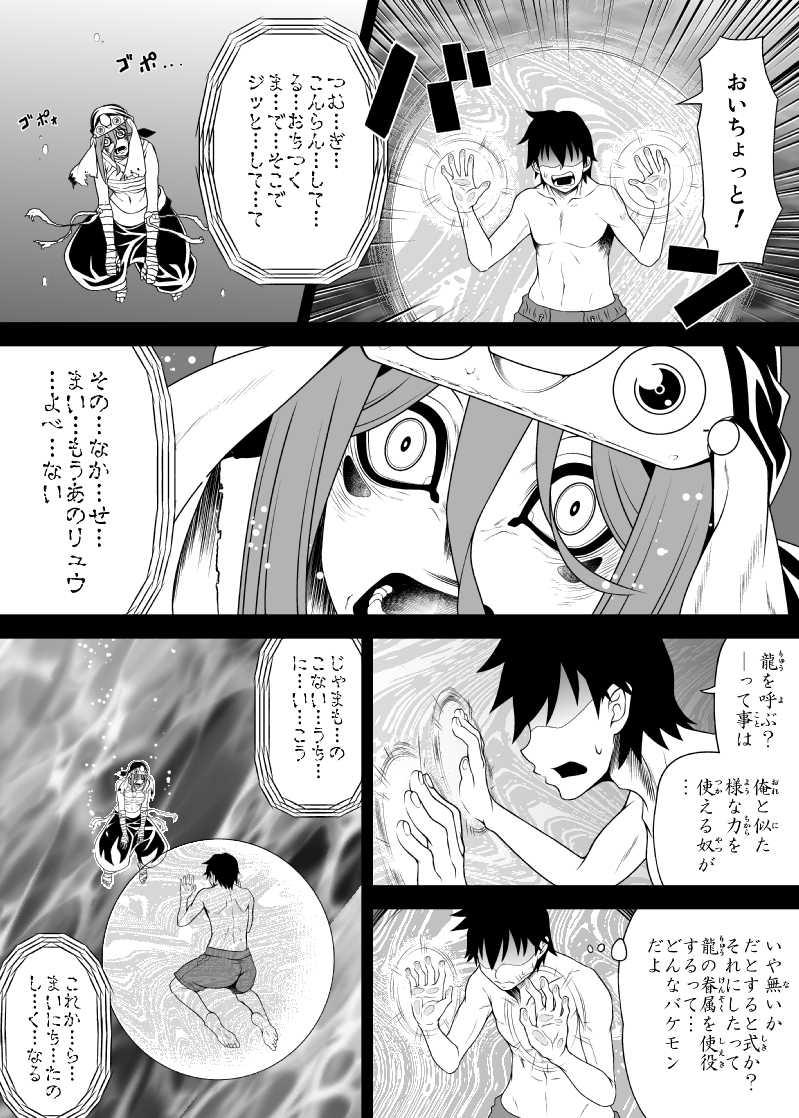 第9怪 真夏の海水浴 ⑤