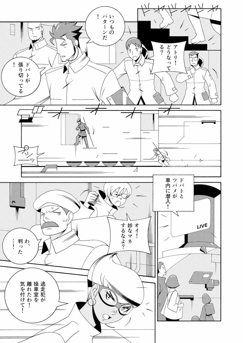(第1話)暴走!大型貨物車両