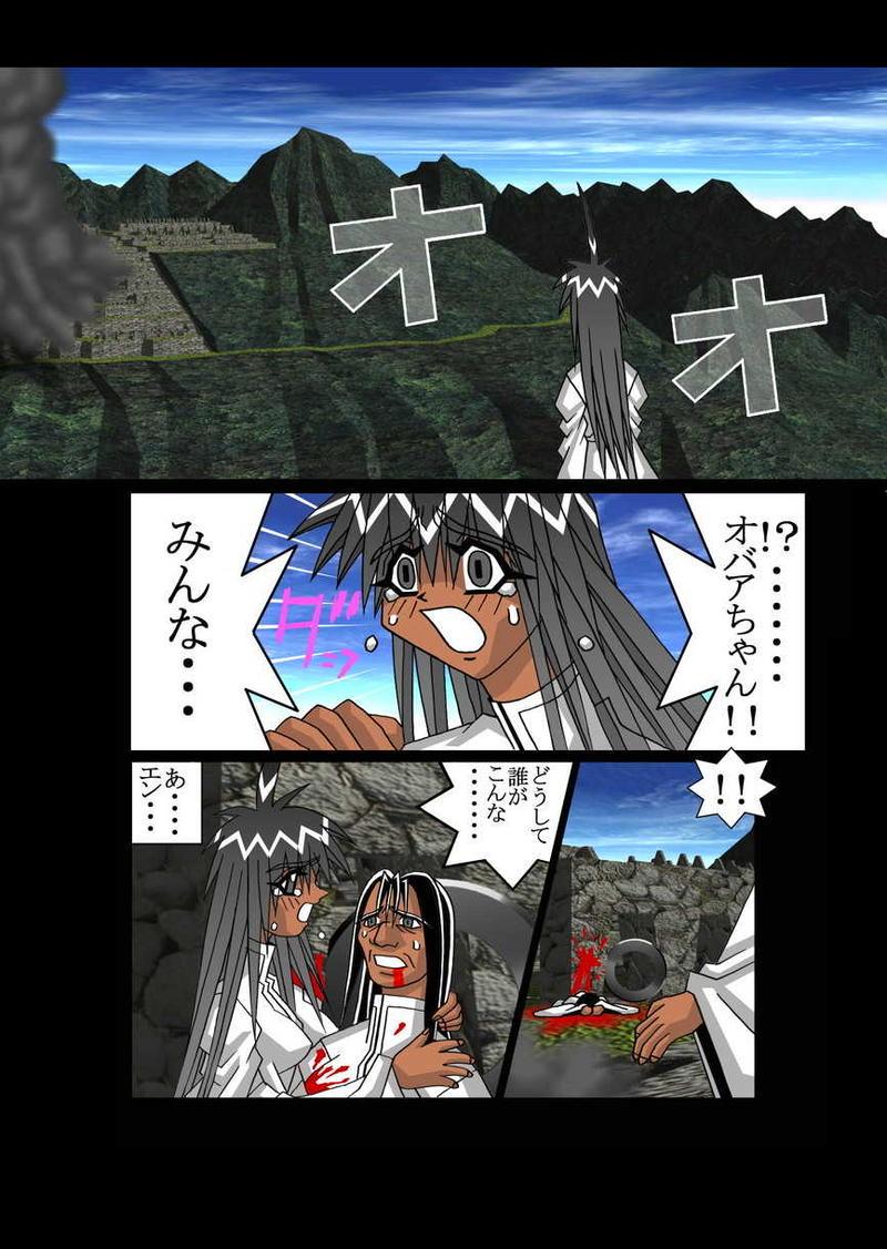 罪石師06