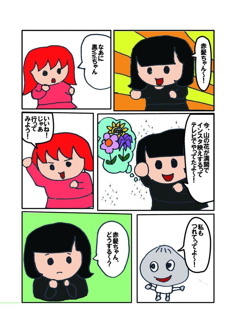 「赤髪ちゃんと黒viviちゃん」1話