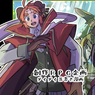創作RPG企画 ダイダイ落書き漫画