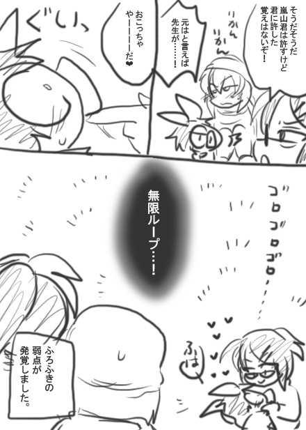 83話・らくがき漫画