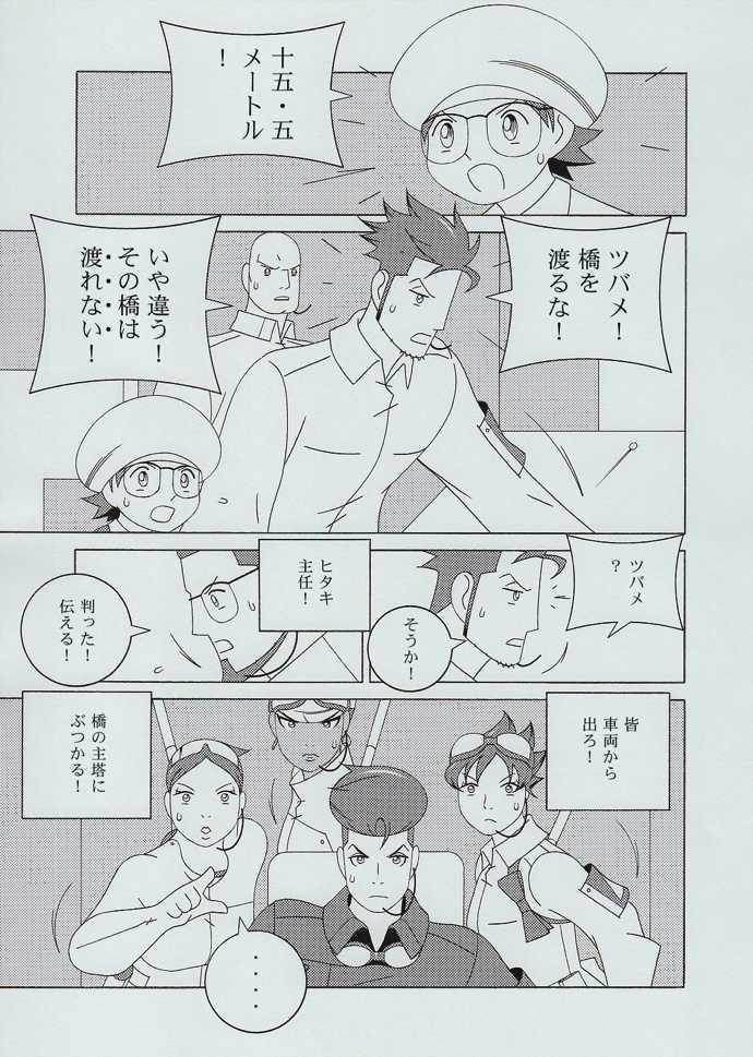 (第7話)車両潜入作戦!