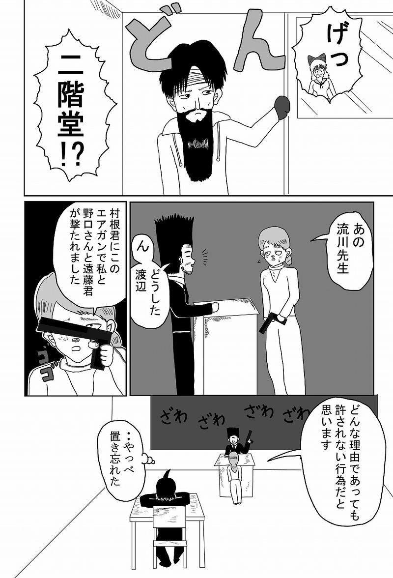 第10話「トキメキ」