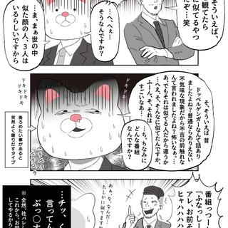 会社員 玖島川の日常 196
