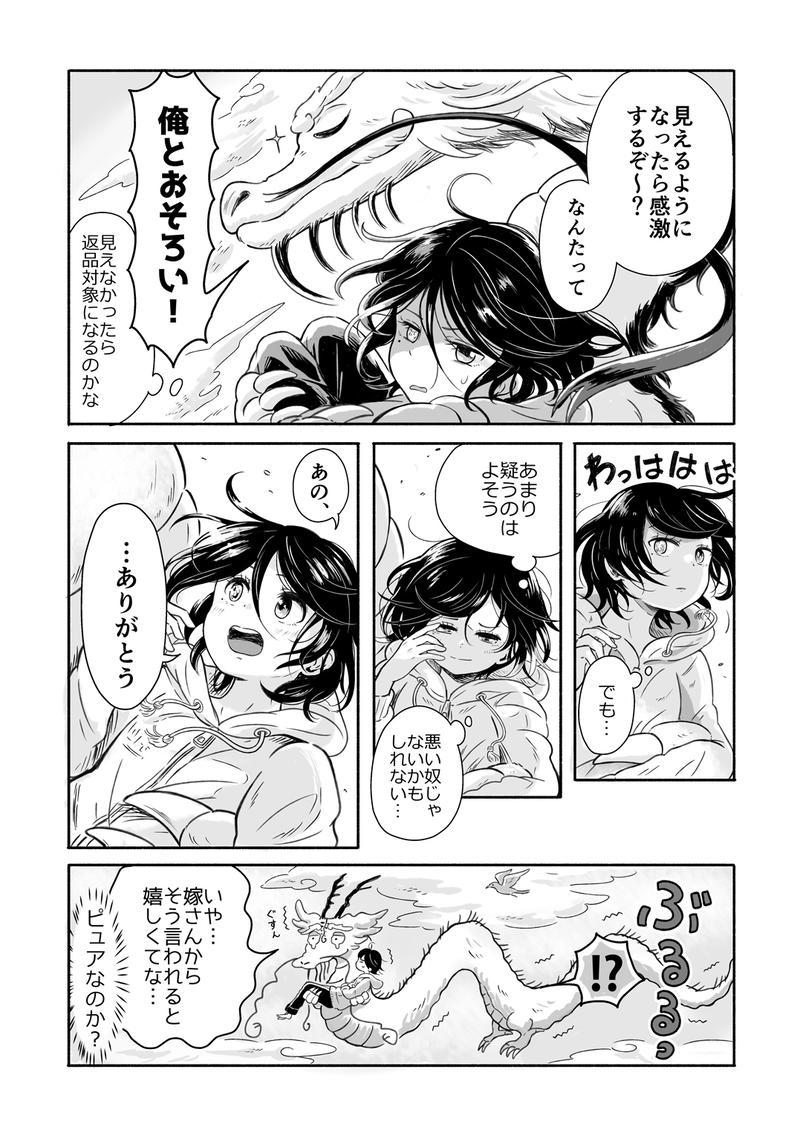 龍と男の子の漫画① 山吹色の嫁入り