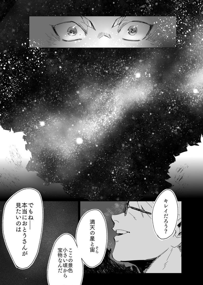 #1 邂UFO