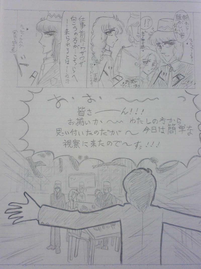 リヒター36話