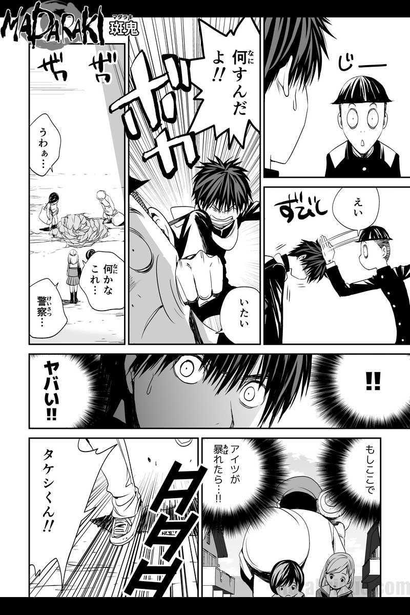 #10 タケシ召喚(1)