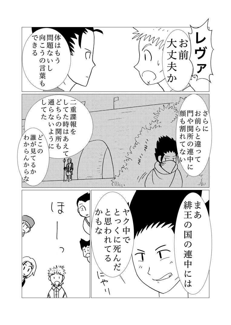 カサンドラ46話