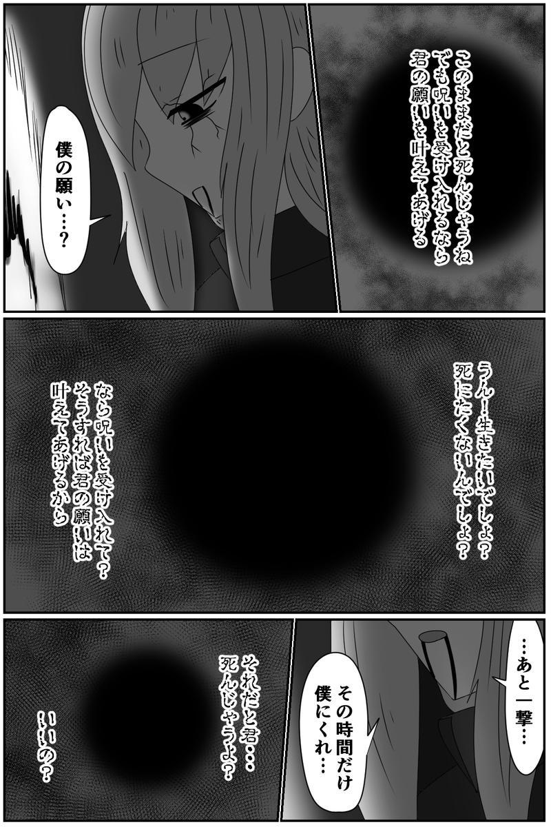 第八章:虚ろな人形の居場所(17)