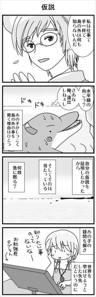 その3・(彩魚編・風葉①)