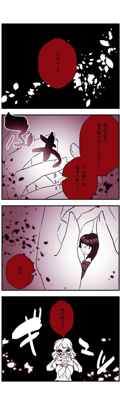 鍋島純 #06