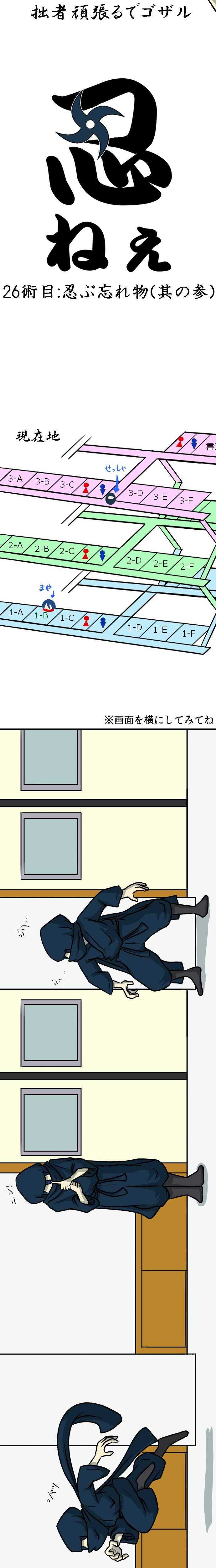 26術目:忍ぶ忘れ物(其の参)