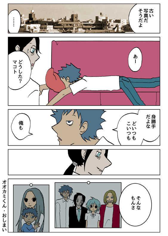 オオカミくん 015 最終話