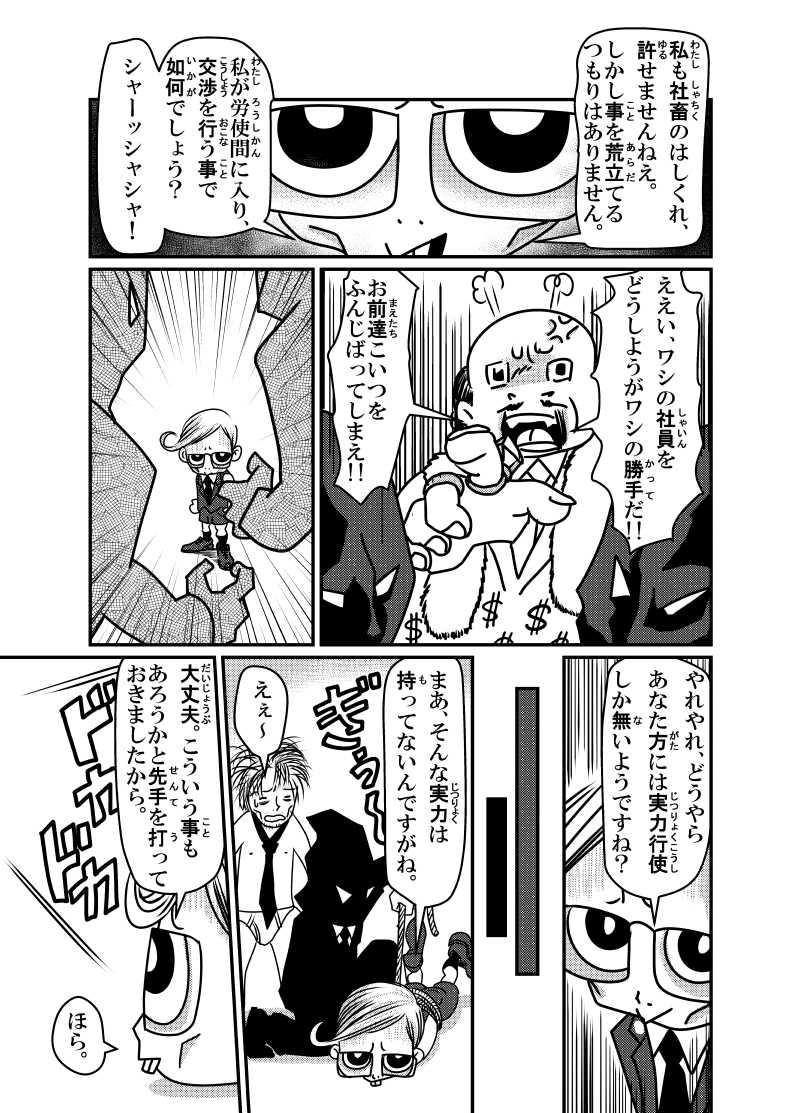シャシャシャの畜郎 ジャクデモナ(松本秀郎)