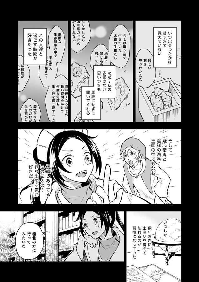 永遠に続け 3(後)