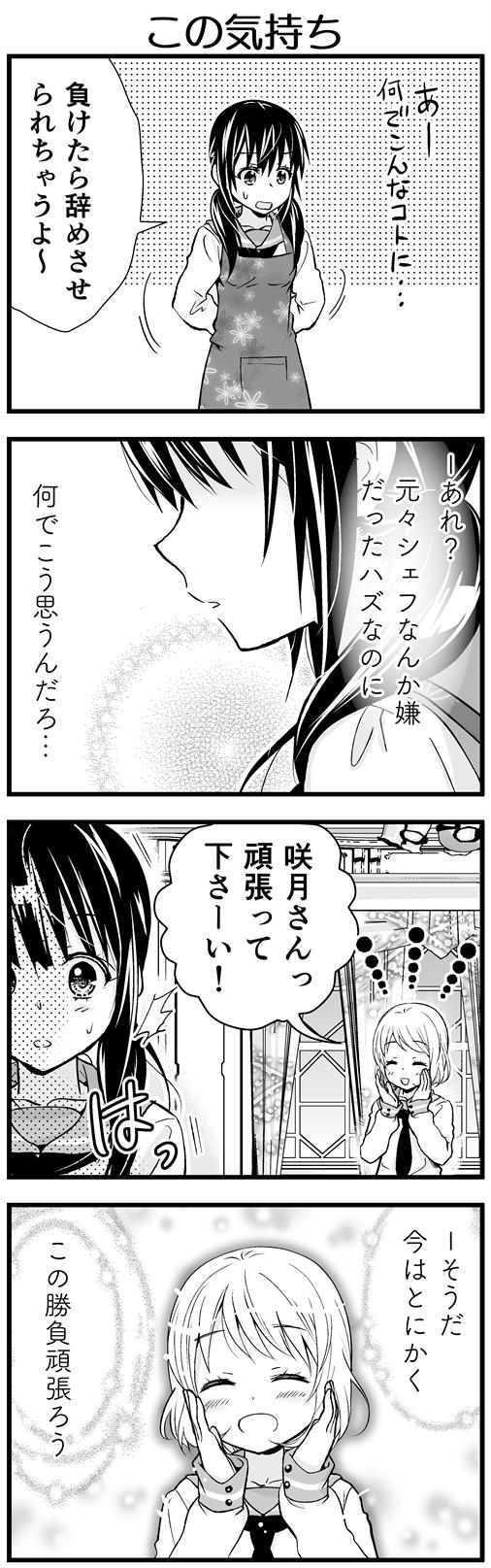 第5話 タカビー美女現る