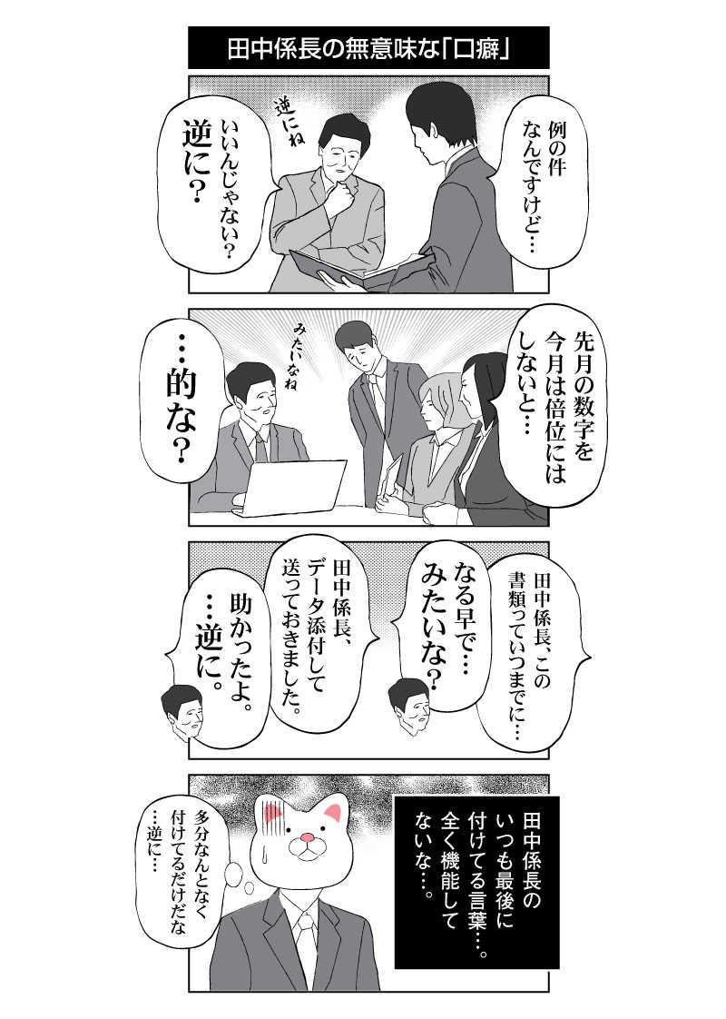 会社員 玖島川の日常 73