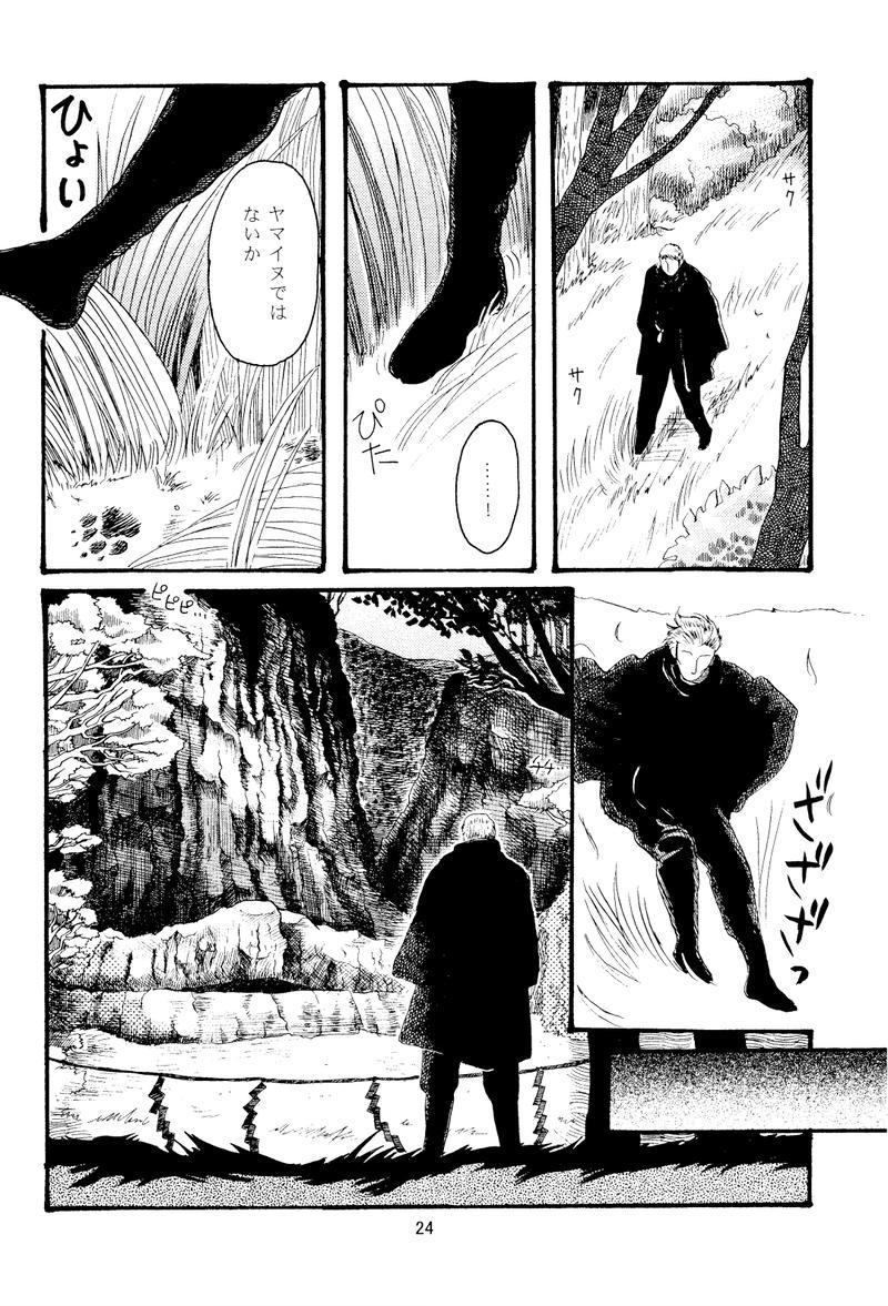 吉乃塚の人狼1