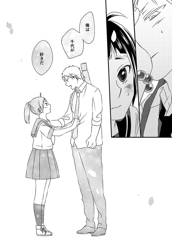 鬼と私の青春奇譚 最終話